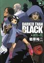 DARKER THAN BLACK-漆黒の花- 3巻
