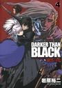 DARKER THAN BLACK-漆黒の花- 4巻