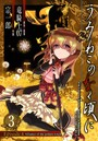 うみねこのなく頃に Episode4:Alliance of the golden witch 3巻