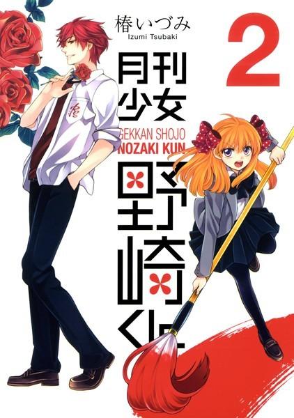 月刊少女野崎くん 2巻