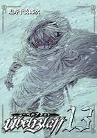 Ubel Blatt〜ユーベルブラット〜 13巻