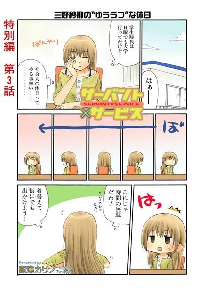 サーバント×サービス(特別編) 3話