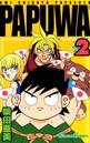 PAPUWA 2巻