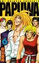 PAPUWA 6巻