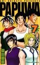 PAPUWA 7巻