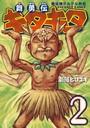 魔法陣グルグル外伝 舞勇伝キタキタ 2巻