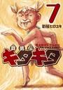 魔法陣グルグル外伝 舞勇伝キタキタ 7巻