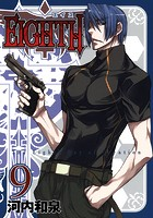 EIGHTH 9巻