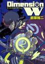 ディメンション W 2巻