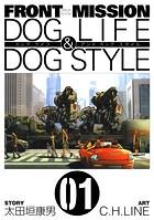 FRONT MISSION DOG LIFE & DOG STYLE