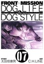 FRONT MISSION DOG LIFE & DOG STYLE 7巻