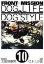 FRONT MISSION DOG LIFE & DOG STYLE 10巻