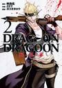 DRAG-ON DRAGOON 死ニ至ル赤 2巻