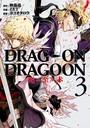 DRAG-ON DRAGOON 死ニ至ル赤 3巻