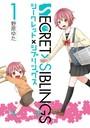 SECRET×SIBLINGS〜シークレット×シブリングス〜 1巻