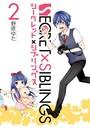 SECRET×SIBLINGS〜シークレット×シブリングス〜 2巻