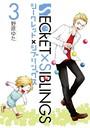 SECRET×SIBLINGS〜シークレット×シブリングス〜 3巻