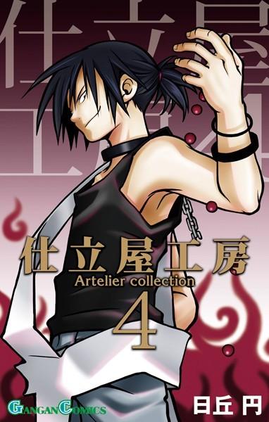 仕立屋工房 Artelier Collection 4巻