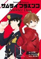 サムライフラメンコ Another Days