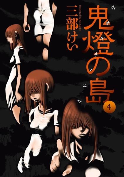 鬼燈の島―ホオズキノシマ― 4巻