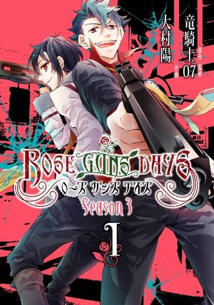 ROSE GUNS DAYS Season3 (1)
