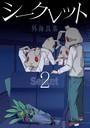 Secret 2巻