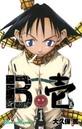 B壱 1巻