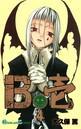 B壱 4巻
