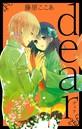 dear新装版 6巻