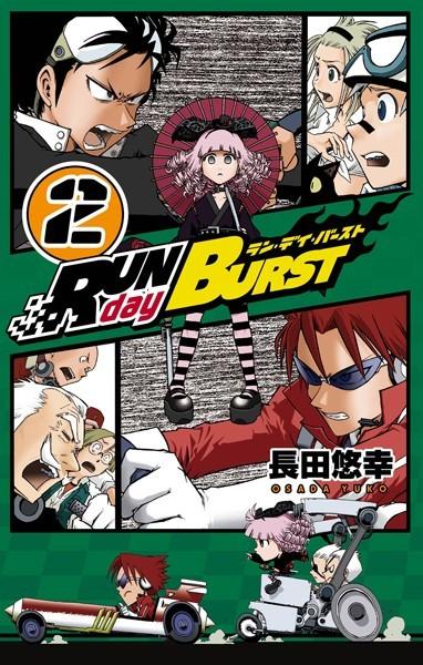 RUN day BURST 2巻