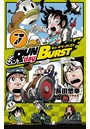 RUN day BURST 7巻