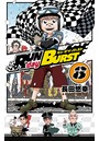 RUN day BURST 8巻