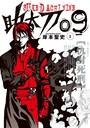 助太刀09 (1)