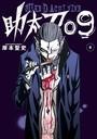 助太刀09 (4)