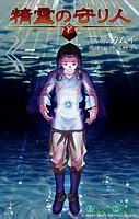 精霊の守り人 2巻