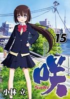 咲 -Saki- 15巻