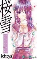 桜雪 ichtys作品集