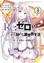 Re:ゼロから始める異世界生活 第二章 屋敷の一週間編 3巻