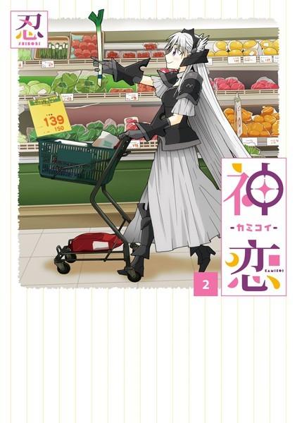 神恋―カミコイ― 2巻