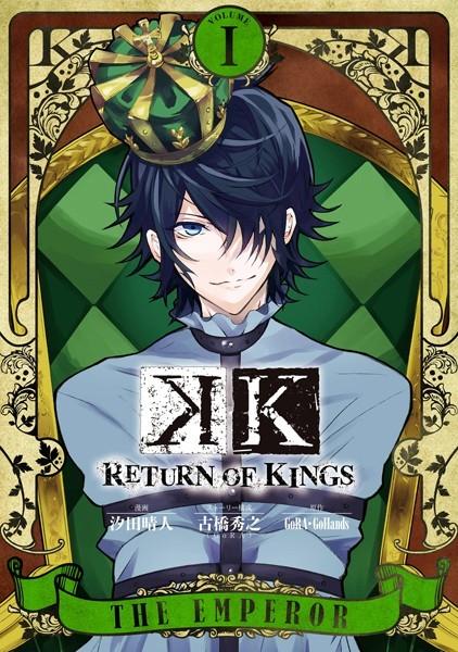 K RETURN OF KINGS 1巻