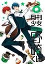月刊少女野崎くん 8巻