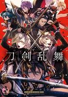 刀剣乱舞-ONLINE-アンソロジーコミック〜スクエニの陣〜