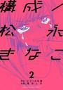 構成/松永きなこ 2巻