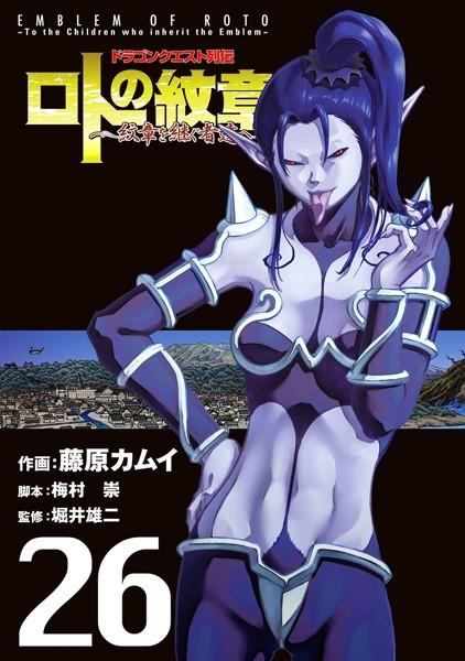 ドラゴンクエスト列伝 ロトの紋章〜紋章を継ぐ者達へ〜 26巻