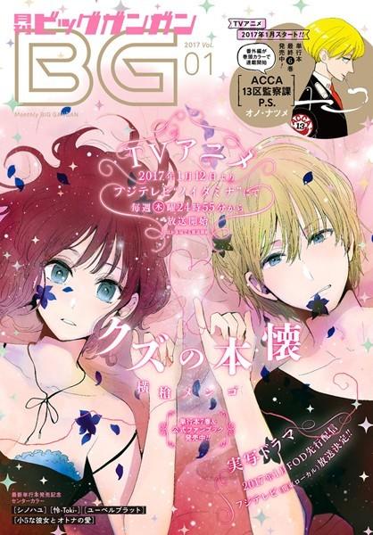 デジタル版月刊ビッグガンガン 2017 Vol.01