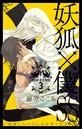 妖狐×僕SS 3巻