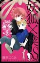 妖狐×僕SS 8巻