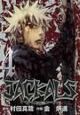 JACKALS 〜ジャッカル〜 4巻