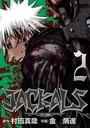 JACKALS 〜ジャッカル〜 2巻