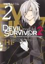 DEVIL SURVIVOR2 the ANIMATION 2巻